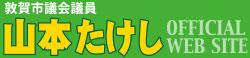 山本たけし 敦賀市議会議員